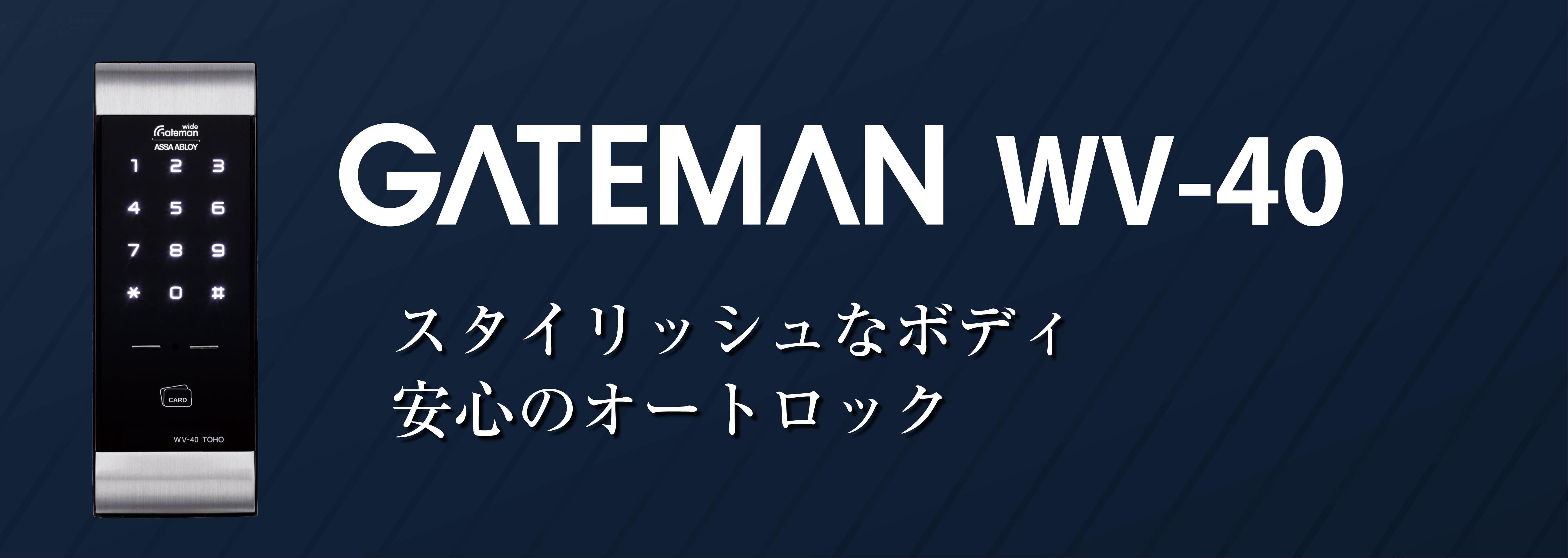 画像:GATEMAN WV-40