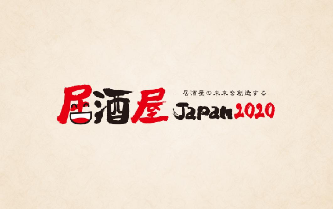 展示会「居酒屋Japan2020」出展のお知らせ