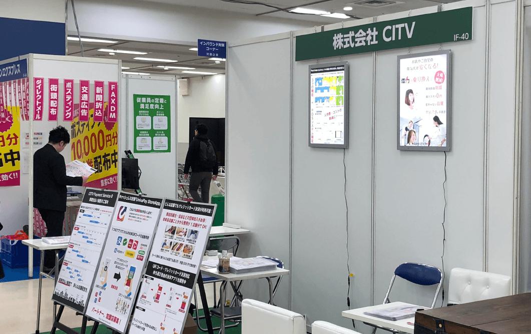 「居酒屋Japan2020」出展レポート